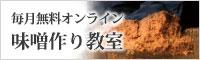 味噌屋が教える味噌作り