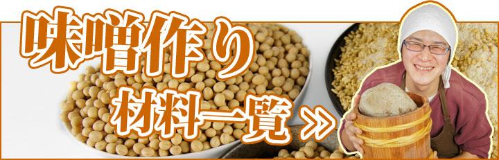 味噌作り材料の一覧