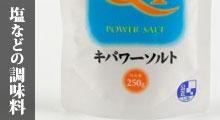塩・醤油・酢