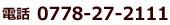 電話 0778-27-2111