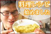 味噌屋のレシピ