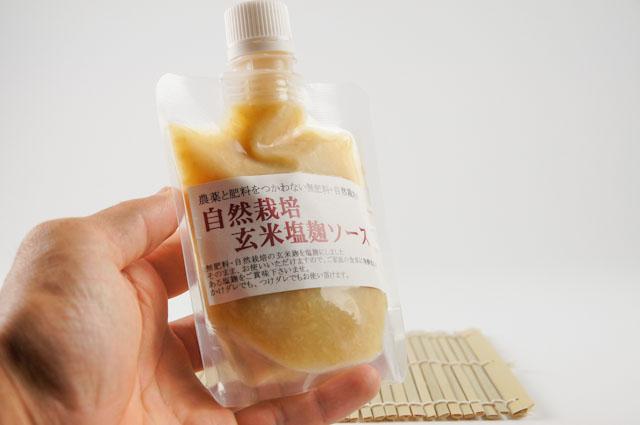 玄米塩麹の特徴