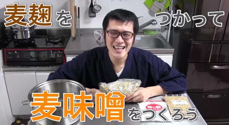 プロが教える自家製味噌の作り方