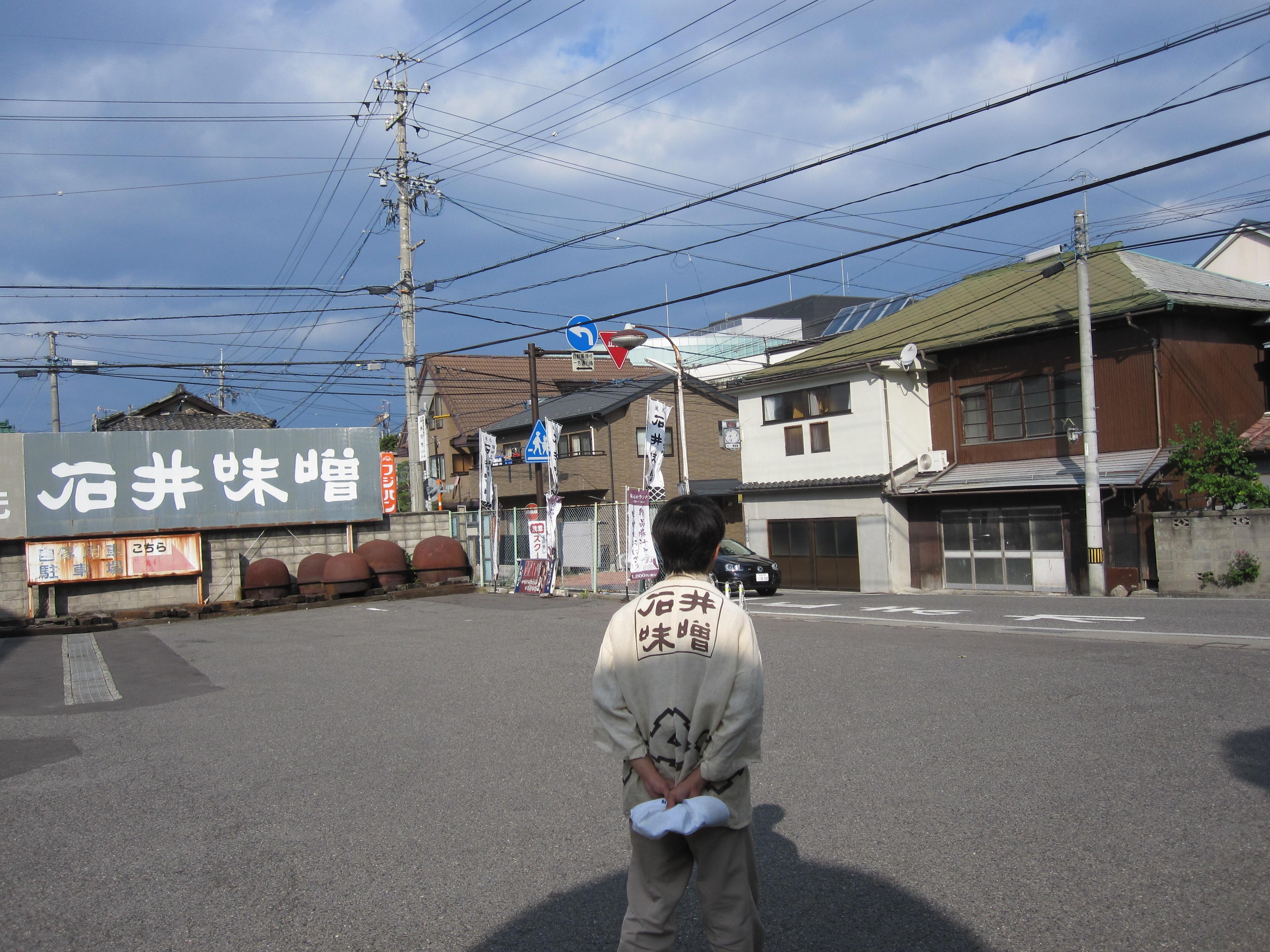 石井味噌本店