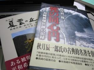 秋月辰一郎著『死の同心円』