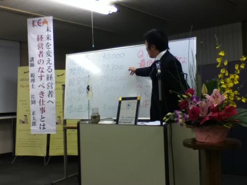 片岡経営会計事務所の講義