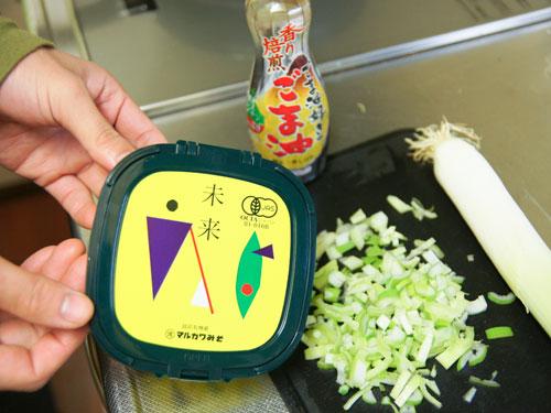 焼き味噌の用意するものはごまあぶらと味噌と長ネギ
