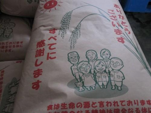成澤さんの自然栽培『ササニシキ』はものすごいいい米