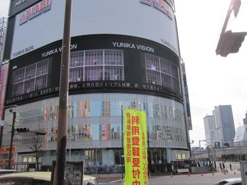 新宿大ガード下に山田電気ができていた