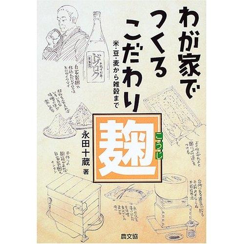 わが家で作るこだわり麹(こうじ) 永田十蔵著は手作り糀作りのことがこと細かに記載される