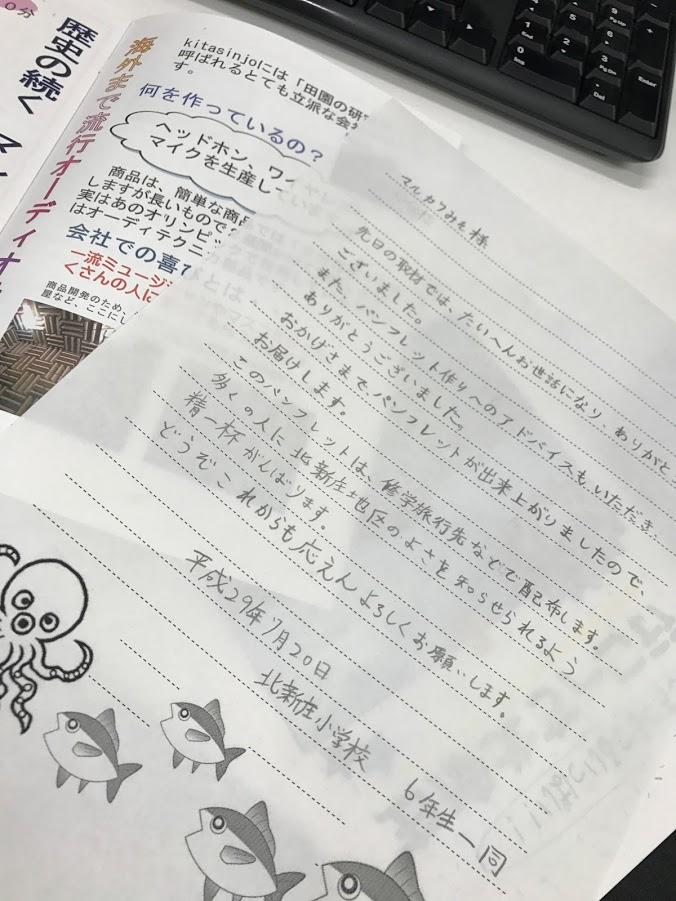 北新庄小学校の6年生の方が北新庄紹介パンフレットを作成された。