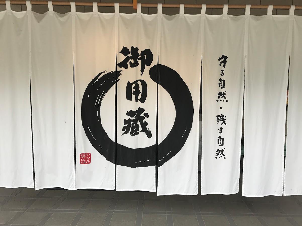 埼玉のお醤油屋さんめぐり~ヤマキ醸造さま~