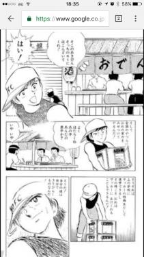 キャプテン翼を最近読んでいます。好きなキャラクターは日向小次郎。