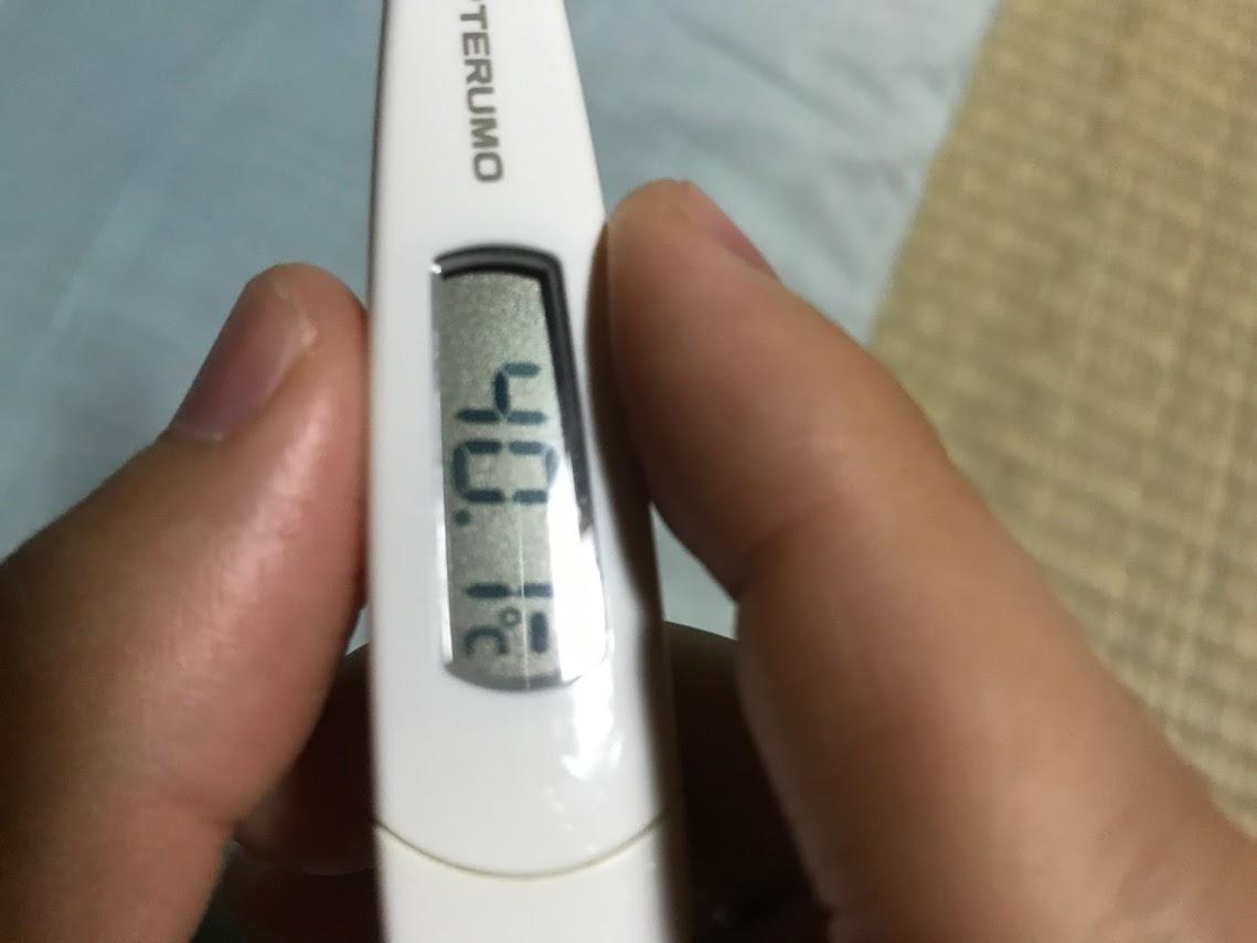 高熱が、、、。
