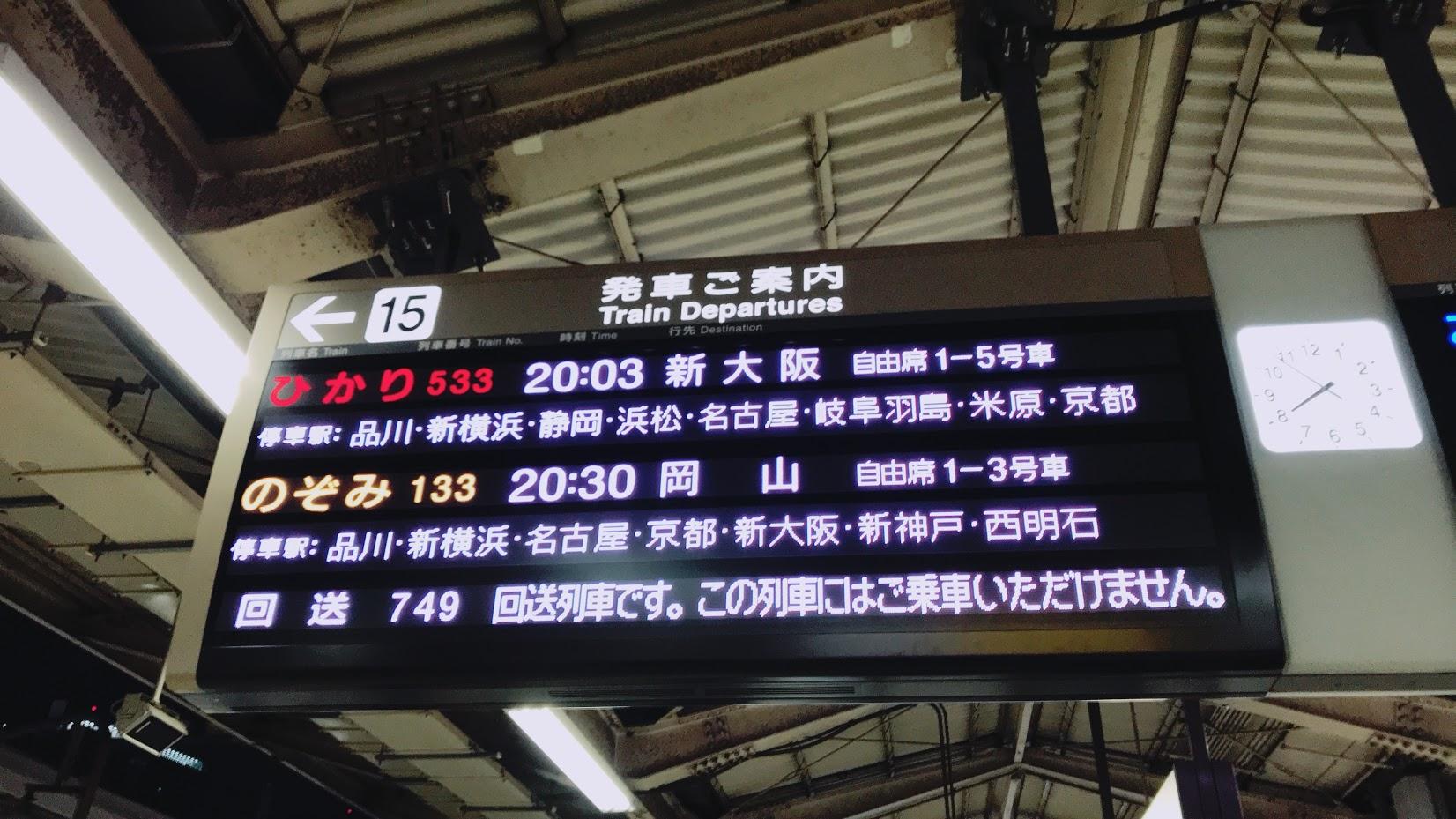 20時3分。これが福井に帰る時の終電