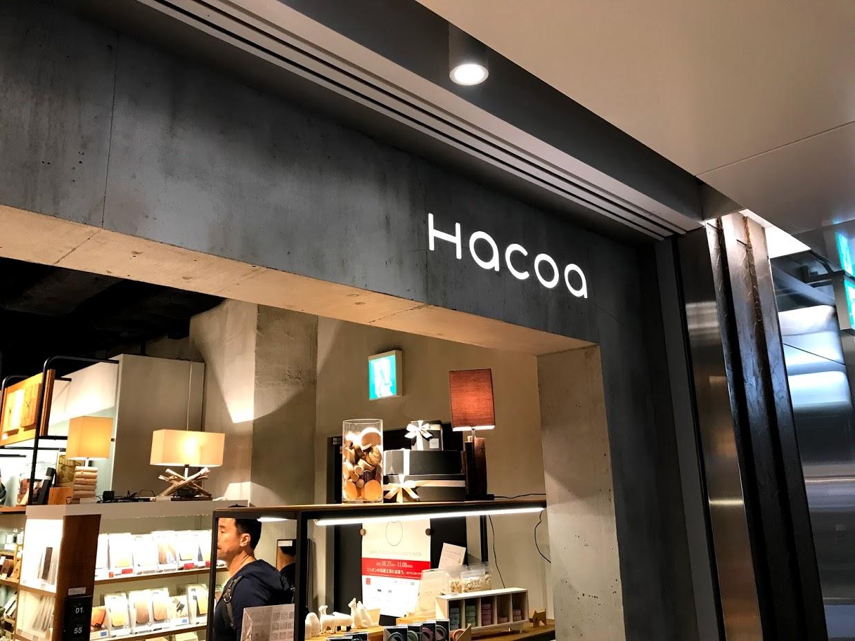 東京駅のKITTEという商業施設に福井県のHacoaさんという店舗が出店されている。