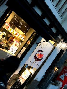 京都出張の時に、味噌ポタさんにお伺い