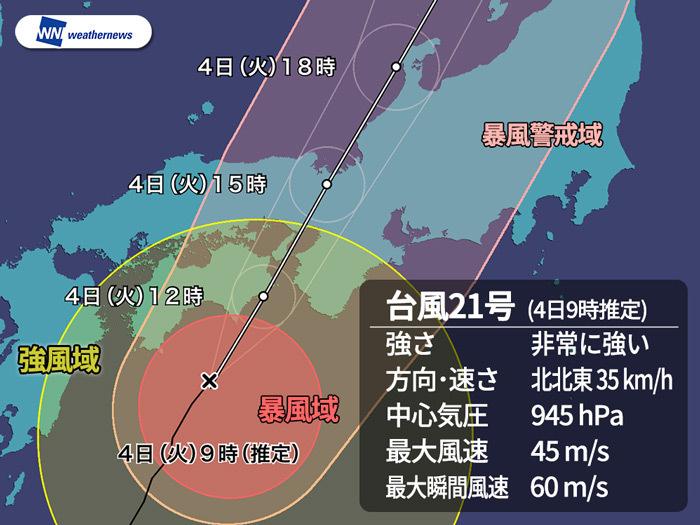 台風21号が9月4日に上陸します。福井県も直進ルートになっています。
