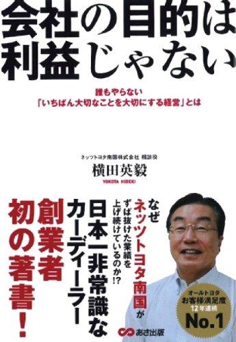 横田英毅著『会社の目的は利益じゃない』を読んで感じた、営業の評価制度について