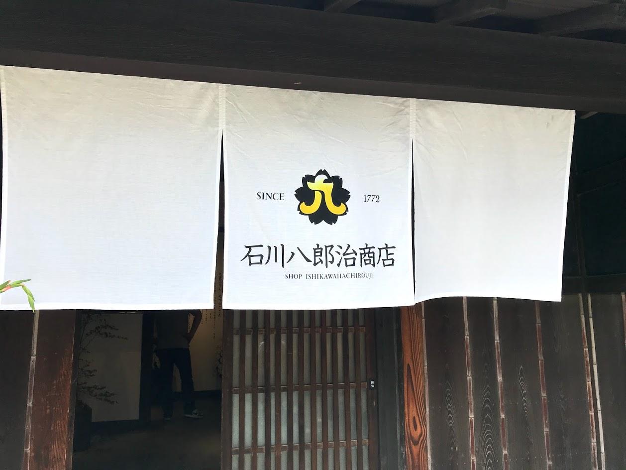 愛知県にある九重味醂さんが飲食可能なカフェ&直売所をオープンしました。