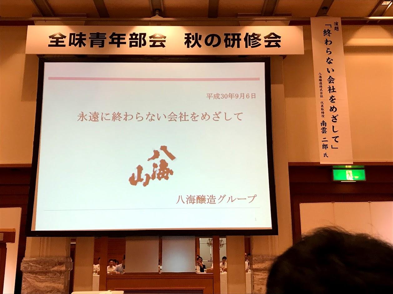 八海醸造株式会社の南雲社長が講演をしてくださいました。お題は『永遠に終わらない会社を目指して』
