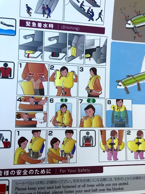 飛行機に乗って感じたこと。救命は自分が安全だからこそ、人を救うことができる。