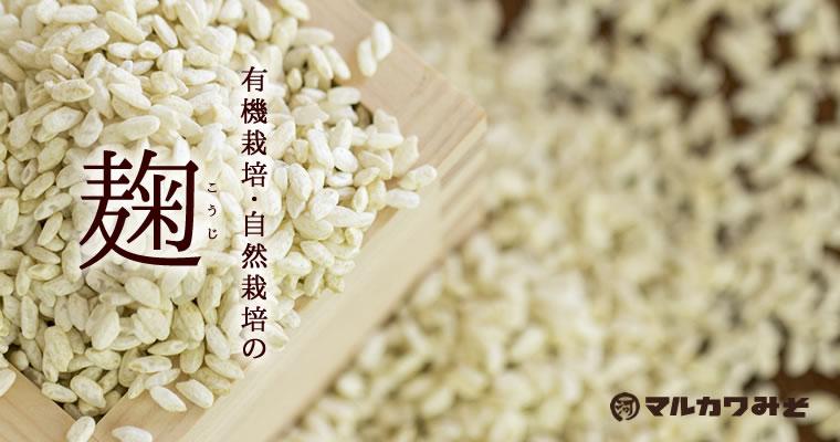 限りなく天然から作られた米麹・豆麹