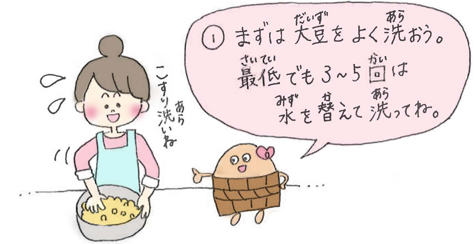 【前日作業】大豆を水に漬けよう