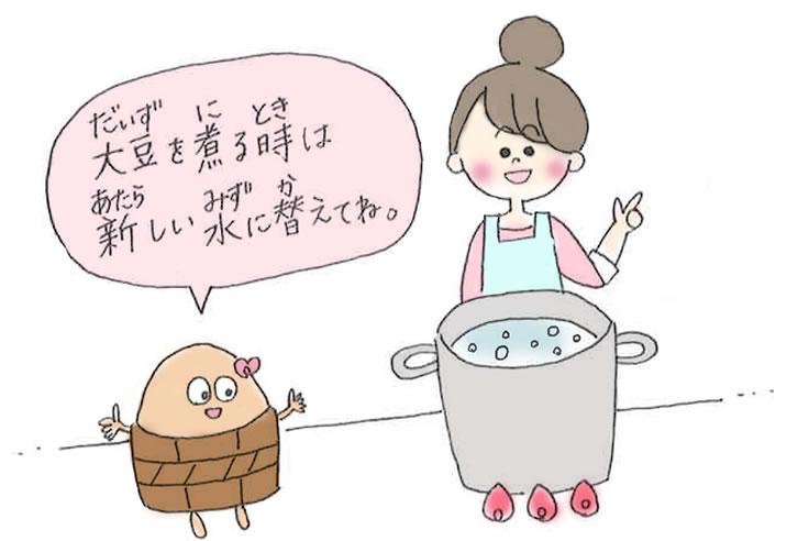 大豆を煮る時は新しい水に替えてね