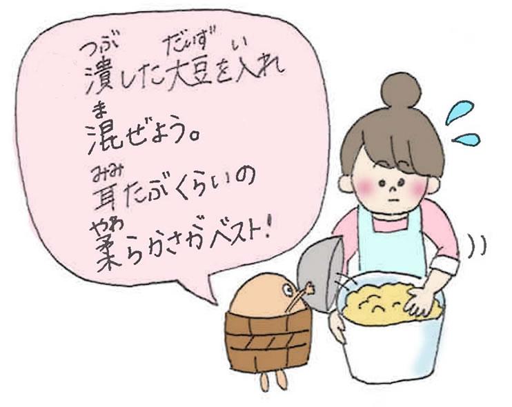 潰した大豆を先ほど作った塩きり麹に入れ混ぜます