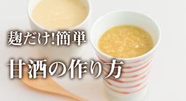麹だけ簡単甘酒の作り方