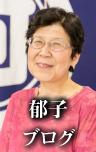 マルカワ味噌 郁子ブログ