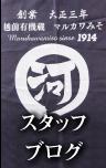 マルカワ味噌 スタッフブログ