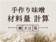 マルカワ味噌は手作り味噌を応援します