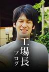 マルカワ味噌 工場長ブログ