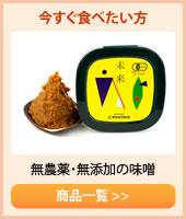 無農薬・無添加の味噌