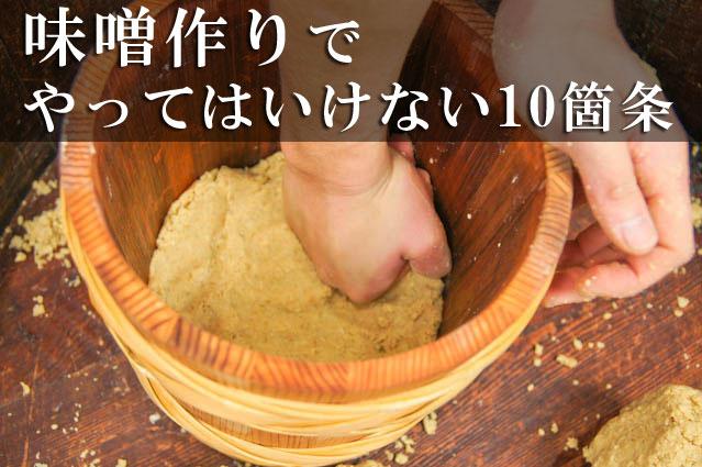 作り 味噌
